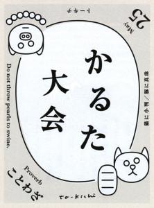 to-kichi「かるた大会」